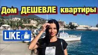 Недвижимость в Крыму дом недорого / Ялта набережная 10 минут