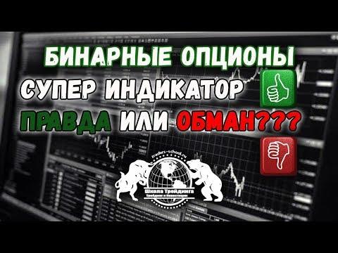 Бинарные Опционы - Супер Индикатор Правда или Обман???