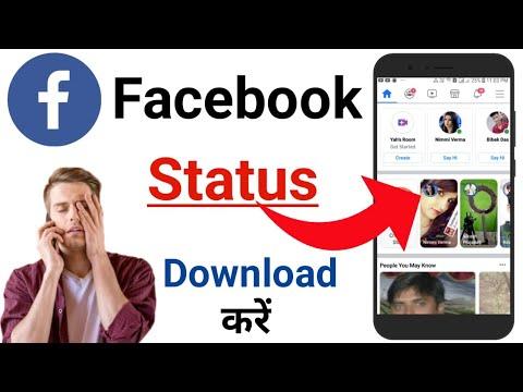 Facebook Ka Status Kaise Download Kare | How To Download Facebook Status | Download Facebook Status