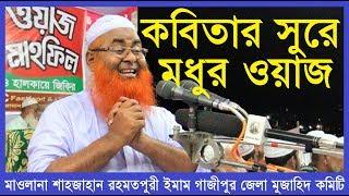 Bangla Waz By 21/07/2017 মাওলানা শাহজাহান রহমতপুরী ইমাম কাম অডিটর গাজীপুর জেলা শাখা মুজাহিদ কমিটি