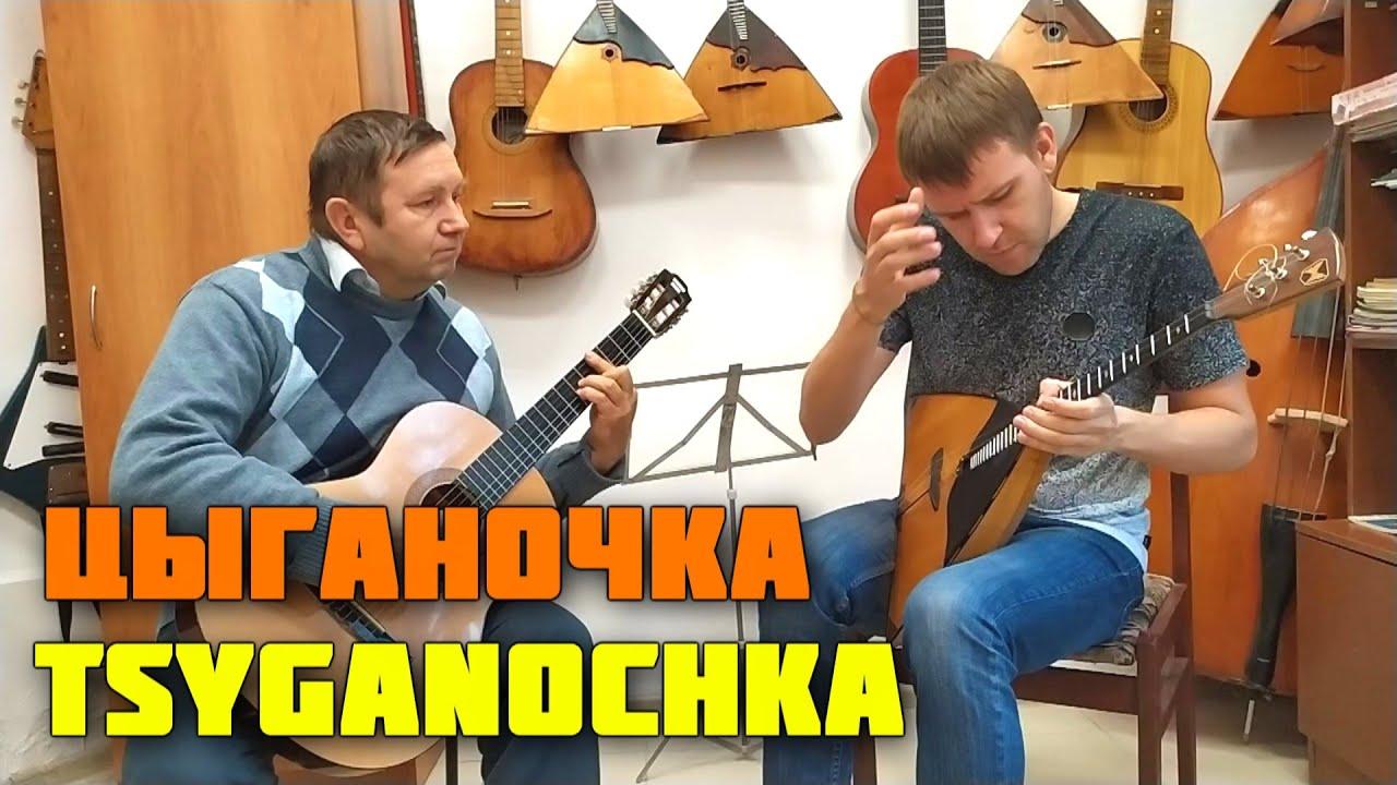 Цыганочка под гитару. Не Урок 9. Уроки игры на балалайке