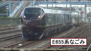 高萩駅停車中にお召し列車E655系なごみが留置線に見える常磐線上りE501系の前面展望