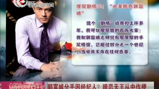 郭富城熊黛林分手因经纪人小美? 被曝暗恋天王多年