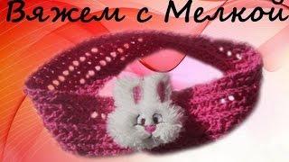 Вязание крючком головной убор для девочки МК , #повязкакрючком
