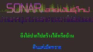 ใต้ร่มไตรรงค์ -คัฑลียา มารศรี (cover midi คาราโอเกะ)