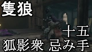 SEKIRO#5SEKIRO:SHADOWS DIE TWICE#隻狼 ボス戦:狐影衆 忌み手.