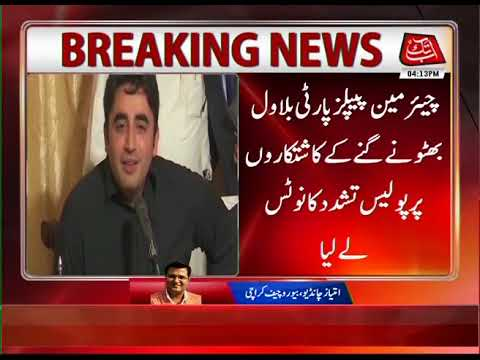 Bilawal Bhutto takes Notice Torture on Sugar cane Farmers