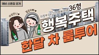 #행복주택36형 입주 한달 차 모습ㅣ예비신혼집ㅣ가벽 설…