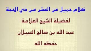 الشيخ عبد الله العبيلان : كلام جميل عن العشر من ذي الحجة