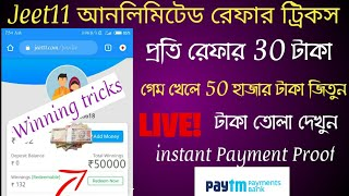 Jeet11 Unlimited Refer Tricks And Winning Tricks Live payment proof Win Upto ₹50000