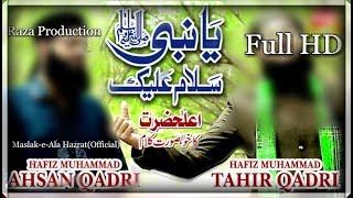 Hafiz Tahir Qadri Ft. Hafiz Ahsan Qadri- Ya Nabi Salam Alaika-New Naat 2017 ( Credit To Heera Gold)