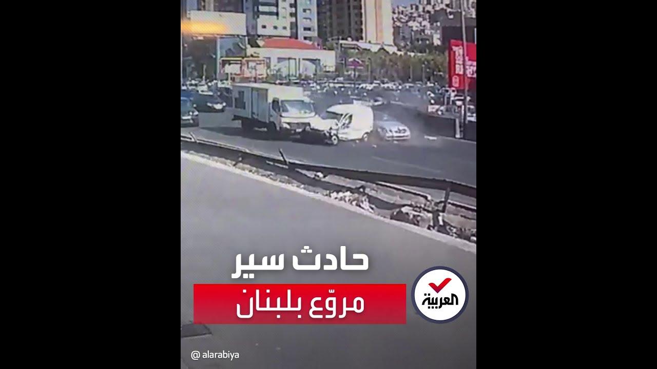 حادث سير مروع بلبنان  - نشر قبل 23 دقيقة