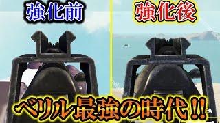 【PUBG MOBILE】ベリルM762 強化アプデ内容が最強すぎる!!!!!…