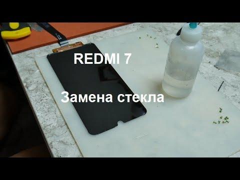 XIAOMI REDMI 7. Бюджетный телефон тоже можно переклеить!  Замена стекла с тачскрином
