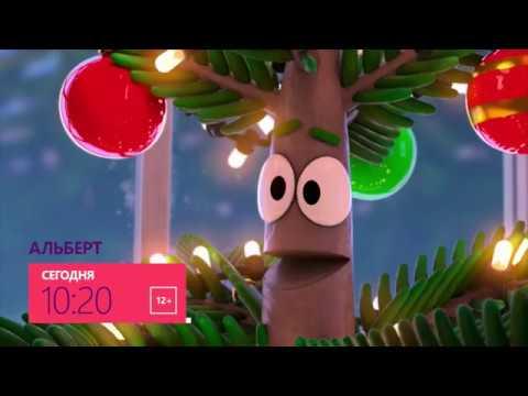 Смотреть мультфильм альберт онлайн бесплатно
