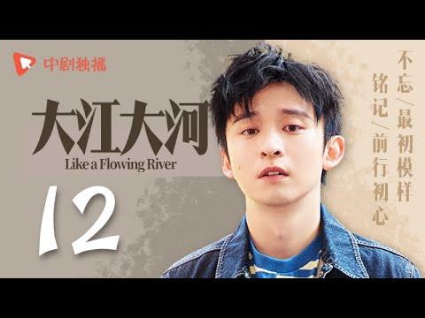大江大河 12(王凯、杨烁、董子健、童瑶 领衔主演)