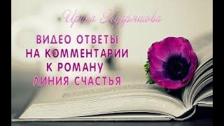 """Читаем комментарии к роману """"Линия счастья"""""""