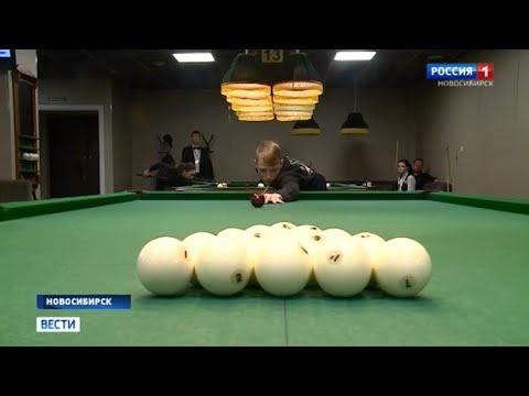 Новосибирские бильярдисты соревнуются за путевку на чемпионат России