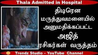 Vivegam Thala Ajith admitted to hospital for his surgery | Tamil Cinema News