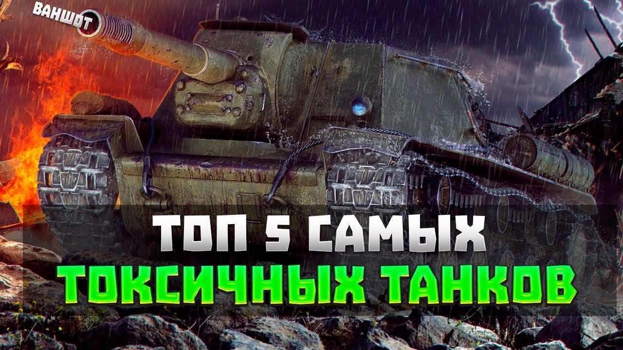 Топ 5 САМЫХ ТОКСИЧНЫХ ТАНКОВ в Wot Blitz / Вот блиц