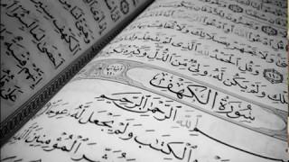 سورة الكهف كاملة - قراءة سريعة بالحدر للقارئ مشاري العفاسي