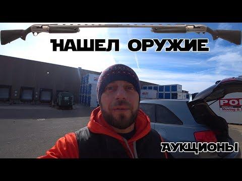 Аукцион контейнеров складов в США / Нашел оружие - винчестер / Заброшки