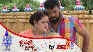 Kunwari Bohu | Full Ep 252 | 31st July 2019 | Odia Serial – TarangTV