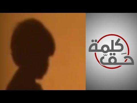 قصة طفل سعودي تعرض للاغتصاب في المدرسة  - 21:59-2020 / 1 / 2