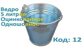 """Обзор ведро 5 литров оцинкованное """"Метид"""""""