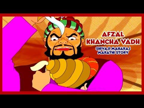 Shivaji Maharaj - Afzal Khancha Vadh Part...