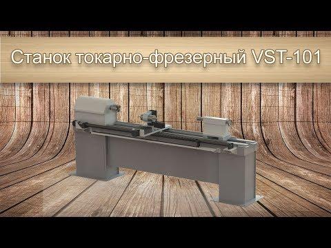 Токарно-Фрезерный станок VST101 с автоматической сменной режимов резания