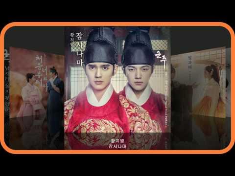군주 - 가면의 주인 OST 전곡듣기 PART 01~14