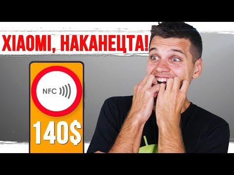 Смартфон Xiaomi с NFC за $140. Google НАГНЕТАЕТ и Samsung не Смогли