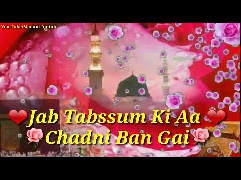 Jo Bhi Aashu Bahe Mere Mahboob Ke Whatsapp status Naat Ringtone||Naat Status||Naat whatsapp status