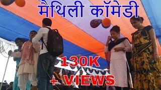 Maithili Comedy नाटक खुल्ला दिशा || Khulla Disha Natak Superhit Comedy