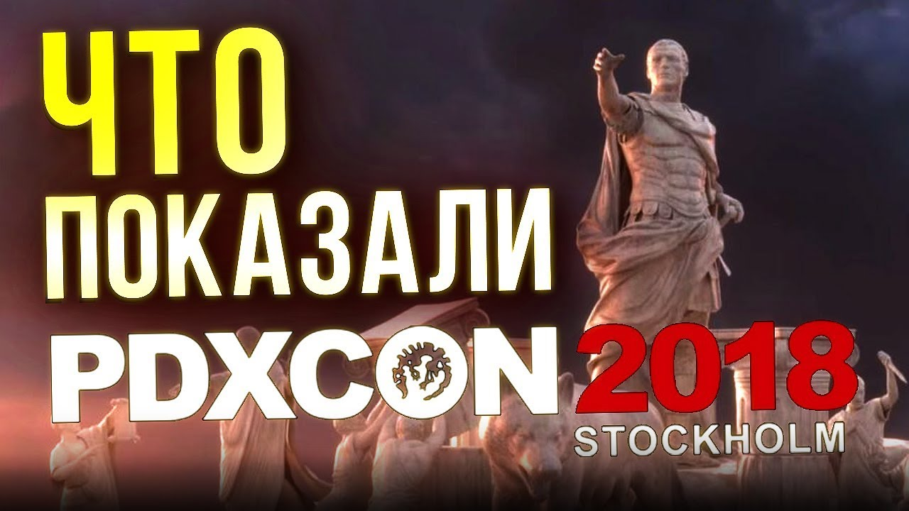 Age of Wonders: Planetfall, Imperator: Rome - Шведобесие na Paradox Con 2018
