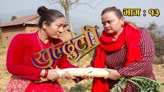 खुल्दुली ! Episode 13, 24 December, 2018, Khulduli Nepali Comedy Serial