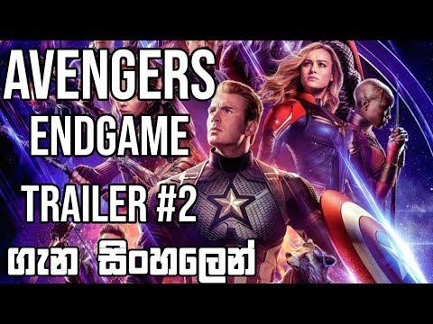 Avengers - Endgame Trailer #2 Explain in sinhala - YouTube