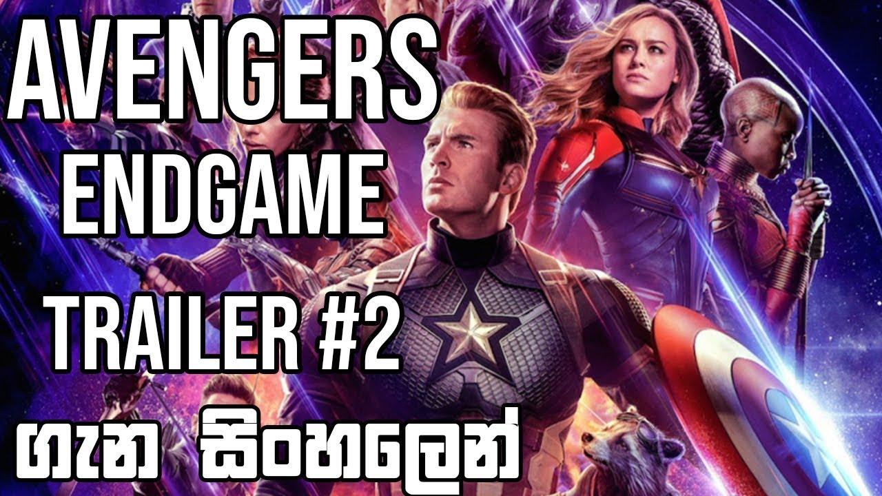 Avengers - Endgame Trailer #2 Explain in sinhala