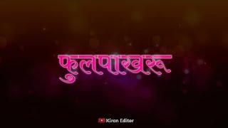 phulpakharu title song   फुलपाखरू   hruta durgule   Kiran Editor  