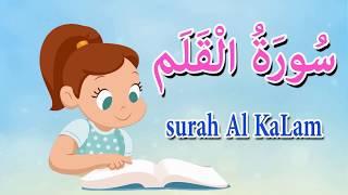 سورة القلم كاملة - قرآن مجود للاطفال
