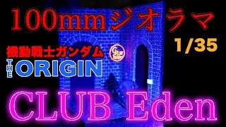 【100mmジオラマ】1/35 CLUB Eden入口【機動戦士ガンダムTHE ORIGIN】