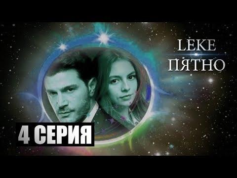 Турецкий сериал ПЯТНО (Leke): 4 серия - краткое содержание