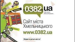 видео Сайти Хмельницького