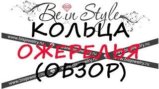 Где купить кольцо или ожерелье? Обзор бижутерии от интернет-магазина Be In Style (кольцо, ожерелье).