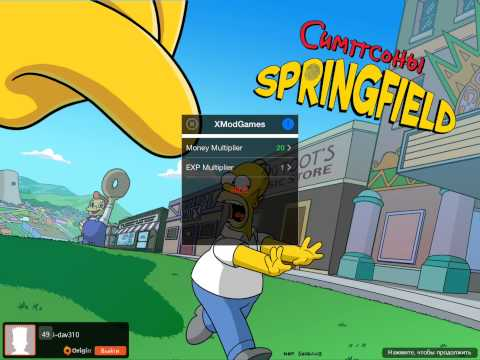 Симпсоны SPRINGFIELD #97-[ШОК! 300 УРОВЕНЬ!]