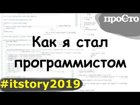 Как я стал программистом #itstory2019