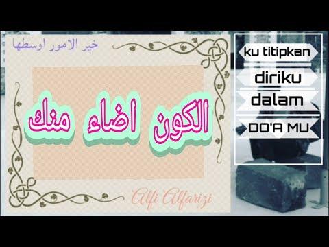 Sholawat al kaunu adlo-a dan lirik nya..