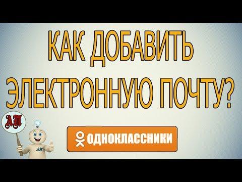 Как добавить электронную почту в Одноклассниках?