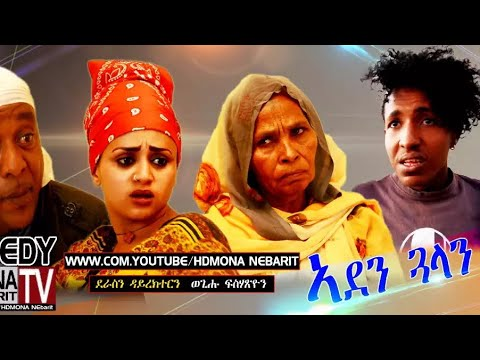 HDMONA – ኣደን ጓላን ብ ወጊሑ ፍሰሃጽዮን Aden Galan by Wegihu Fshatsion – New Eritrean Comedy 2018